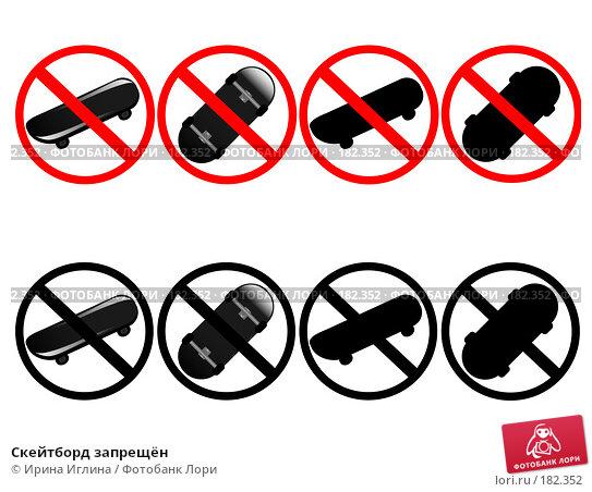 Скейтборд запрещён, иллюстрация № 182352 (c) Ирина Иглина / Фотобанк Лори