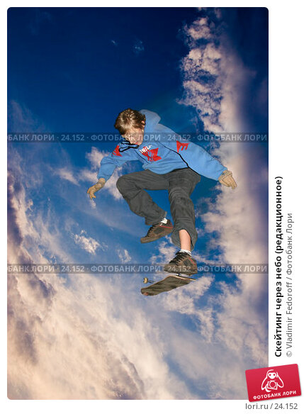 Скейтинг через небо (редакционное), фото № 24152, снято 10 июля 2006 г. (c) Vladimir Fedoroff / Фотобанк Лори