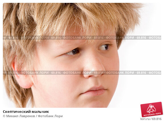 Скептический мальчик, фото № 69816, снято 7 декабря 2006 г. (c) Михаил Лавренов / Фотобанк Лори