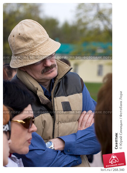 Скептик, фото № 268340, снято 27 апреля 2008 г. (c) Юрий Синицын / Фотобанк Лори