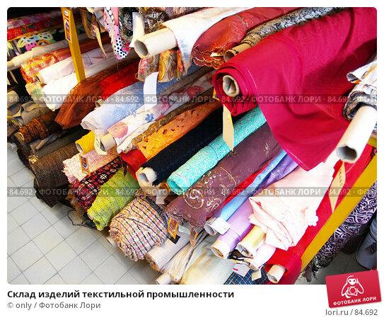 Склад изделий текстильной промышленности, фото № 84692, снято 27 мая 2007 г. (c) only / Фотобанк Лори