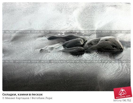Складки, камни в песках, эксклюзивное фото № 90752, снято 3 августа 2007 г. (c) Михаил Карташов / Фотобанк Лори