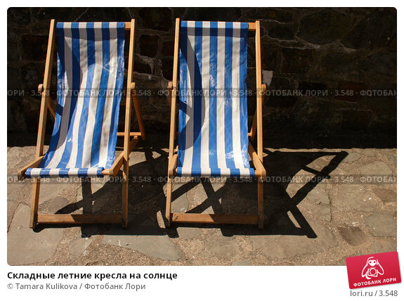 Складные летние кресла на солнце, фото № 3548, снято 3 июня 2006 г. (c) Tamara Kulikova / Фотобанк Лори