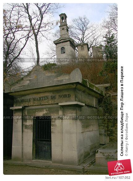 Купить «Склепы на кладбище Пер Лашез в Париже», фото № 107052, снято 26 февраля 2006 г. (c) Harry / Фотобанк Лори