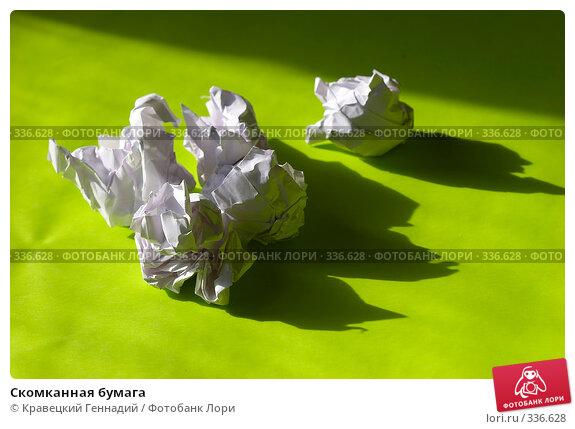 Скомканная бумага, фото № 336628, снято 10 февраля 2005 г. (c) Кравецкий Геннадий / Фотобанк Лори