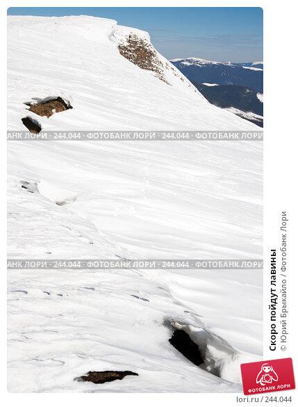 Скоро пойдут лавины, фото № 244044, снято 29 марта 2008 г. (c) Юрий Брыкайло / Фотобанк Лори