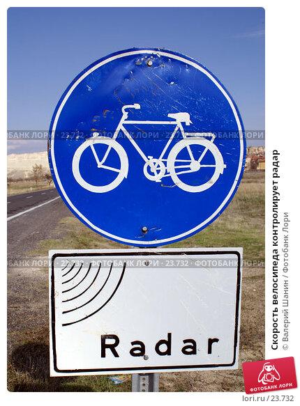 Скорость велосипеда контролирует радар, фото № 23732, снято 11 ноября 2006 г. (c) Валерий Шанин / Фотобанк Лори