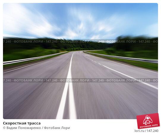 Скоростная трасса, фото № 147240, снято 18 июля 2004 г. (c) Вадим Пономаренко / Фотобанк Лори
