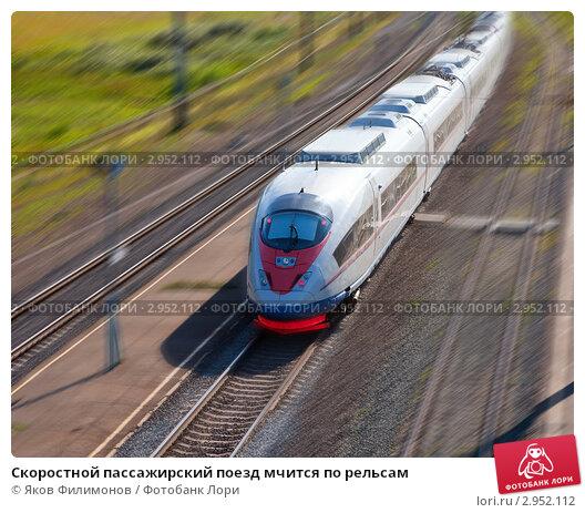 Купить «Скоростной пассажирский поезд мчится по рельсам», фото № 2952112, снято 17 августа 2011 г. (c) Яков Филимонов / Фотобанк Лори
