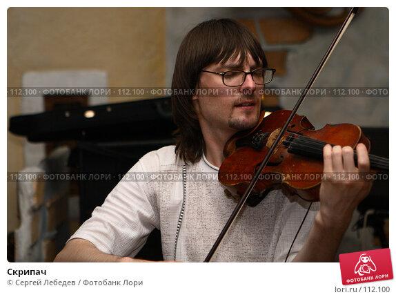 Скрипач, фото № 112100, снято 28 июля 2007 г. (c) Сергей Лебедев / Фотобанк Лори