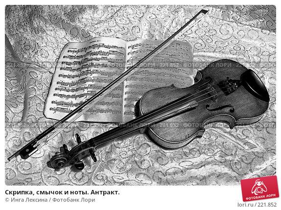 Скрипка, смычок и ноты. Антракт., фото № 221852, снято 7 января 2006 г. (c) Инга Лексина / Фотобанк Лори