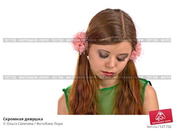 Купить «Скромная девушка», фото № 127732, снято 29 октября 2007 г. (c) Ольга Сапегина / Фотобанк Лори