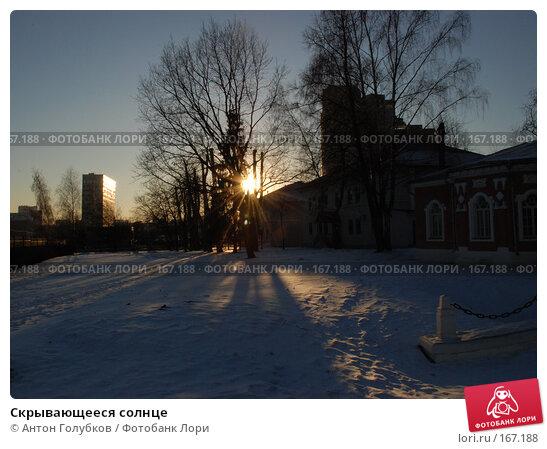 Купить «Скрывающееся солнце», фото № 167188, снято 26 апреля 2018 г. (c) Антон Голубков / Фотобанк Лори
