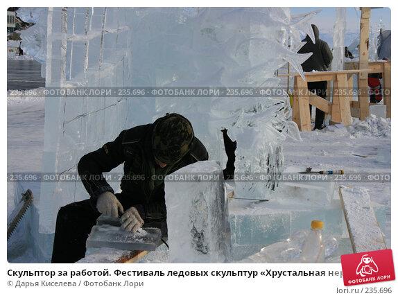 Скульптор за работой. Фестиваль ледовых скульптур «Хрустальная нерпа-2008» на Байкале, фото № 235696, снято 18 декабря 2007 г. (c) Дарья Киселева / Фотобанк Лори