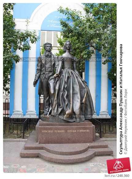 Скульптура Александр Пушкин и Наталья Гончарова, эксклюзивное фото № 248360, снято 30 июня 2007 г. (c) Дмитрий Неумоин / Фотобанк Лори