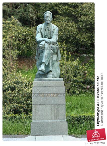 Скульптура А.П.Чехова в Ялте, эксклюзивное фото № 292780, снято 23 апреля 2008 г. (c) Дмитрий Неумоин / Фотобанк Лори