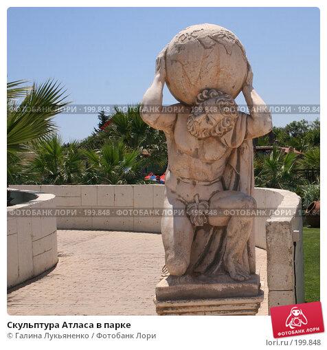 Скульптура Атласа в парке, фото № 199848, снято 26 мая 2006 г. (c) Галина Лукьяненко / Фотобанк Лори