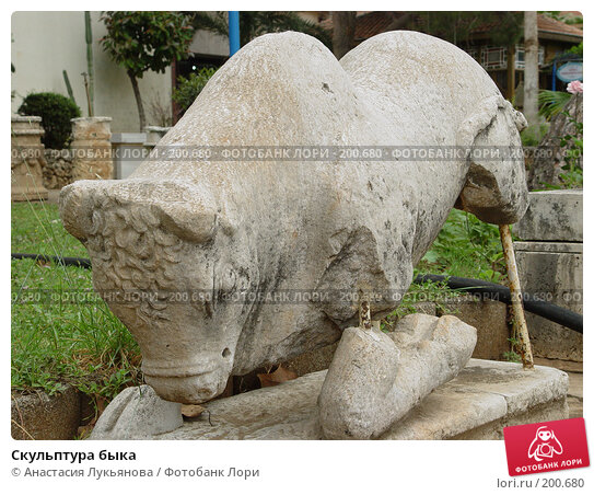 Скульптура быка, фото № 200680, снято 10 мая 2007 г. (c) Анастасия Лукьянова / Фотобанк Лори