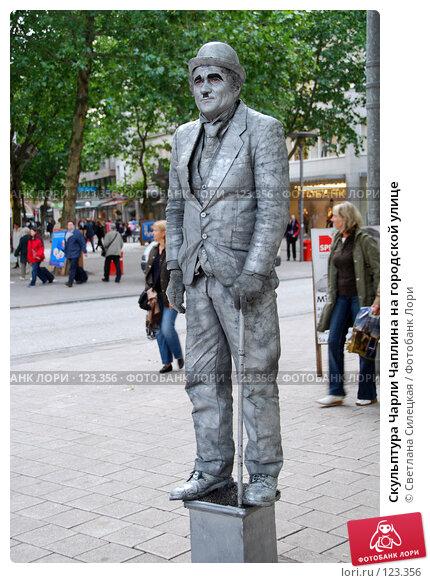 Купить «Скульптура Чарли Чаплина на городской улице», фото № 123356, снято 2 октября 2007 г. (c) Светлана Силецкая / Фотобанк Лори