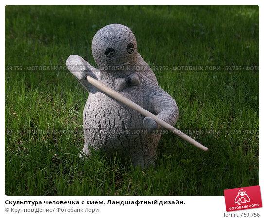 Скульптура человечка с кием. Ландшафтный дизайн., фото № 59756, снято 18 мая 2005 г. (c) Крупнов Денис / Фотобанк Лори