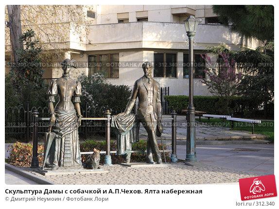 Скульптура Дамы с собачкой и А.П.Чехов. Ялта набережная, эксклюзивное фото № 312340, снято 23 апреля 2008 г. (c) Дмитрий Неумоин / Фотобанк Лори