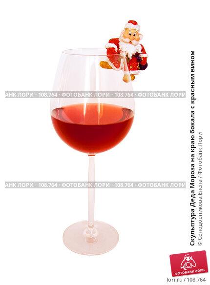 Скульптура Деда Мороза на краю бокала с красным вином, фото № 108764, снято 31 октября 2006 г. (c) Солодовникова Елена / Фотобанк Лори