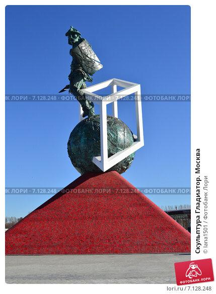 Купить «Скульптура Гладиатор. Москва», эксклюзивное фото № 7128248, снято 14 марта 2015 г. (c) lana1501 / Фотобанк Лори