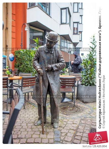 """Купить «Скульптура Heini Holtenbeen (""""Хайни-деревянная нога""""). Бремен. Германия», фото № 28420804, снято 1 мая 2018 г. (c) Сергей Афанасьев / Фотобанк Лори"""