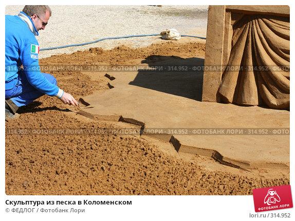 Скульптура из песка в Коломенском, фото № 314952, снято 8 июня 2008 г. (c) ФЕДЛОГ.РФ / Фотобанк Лори