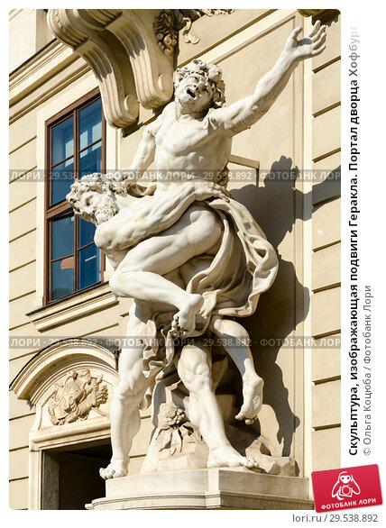Купить «Скульптура, изображающая подвиги Геракла. Портал дворца Хофбург со стороны внутреннего двора, Вена. Австрия», фото № 29538892, снято 17 сентября 2018 г. (c) Ольга Коцюба / Фотобанк Лори