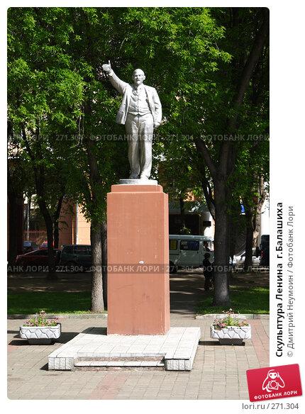 Скульптура Ленина  г.Балашиха, эксклюзивное фото № 271304, снято 2 июня 2006 г. (c) Дмитрий Неумоин / Фотобанк Лори