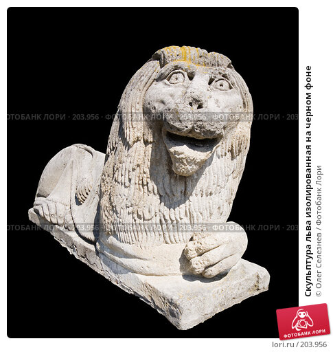 Скульптура льва изолированная на черном фоне, фото № 203956, снято 26 апреля 2007 г. (c) Олег Селезнев / Фотобанк Лори