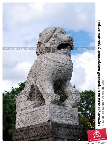Скульптура льва на Петровской набережной у домика Петра I, фото № 125492, снято 28 июля 2007 г. (c) Крупнов Денис / Фотобанк Лори