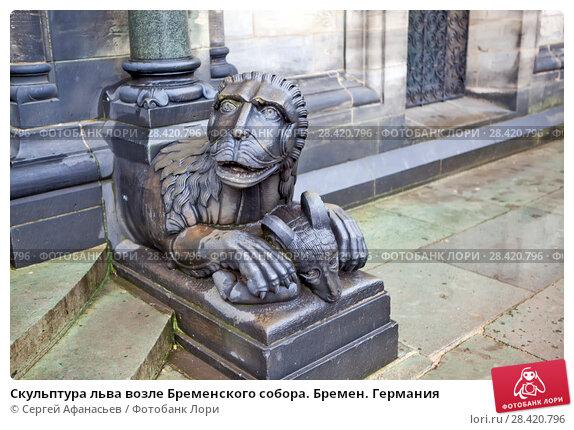 Купить «Скульптура льва возле Бременского собора. Бремен. Германия», фото № 28420796, снято 1 мая 2018 г. (c) Сергей Афанасьев / Фотобанк Лори