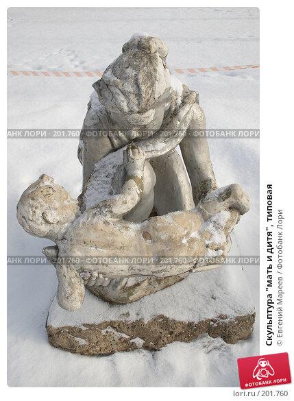 """Скульптура """"мать и дитя"""", типовая, фото № 201760, снято 14 февраля 2008 г. (c) Евгений Мареев / Фотобанк Лори"""