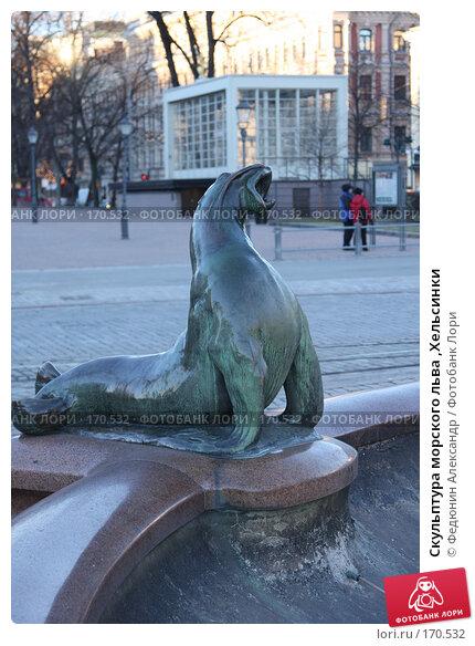 Купить «Скульптура морского льва ,Хельсинки», фото № 170532, снято 4 января 2008 г. (c) Федюнин Александр / Фотобанк Лори