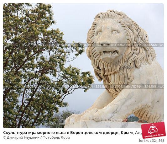 Скульптура мраморного льва в Воронцовском дворце. Крым, Алупка., эксклюзивное фото № 324568, снято 29 апреля 2008 г. (c) Дмитрий Неумоин / Фотобанк Лори