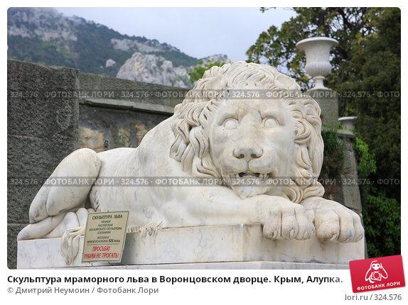 Скульптура мраморного льва в Воронцовском дворце. Крым, Алупка., эксклюзивное фото № 324576, снято 29 апреля 2008 г. (c) Дмитрий Неумоин / Фотобанк Лори