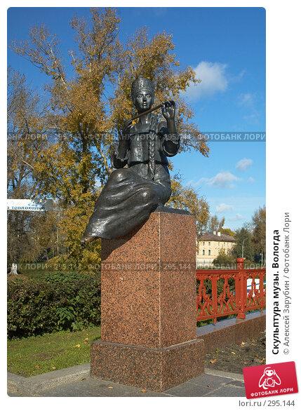 Скульптура музы. Вологда, фото № 295144, снято 23 сентября 2006 г. (c) Алексей Зарубин / Фотобанк Лори