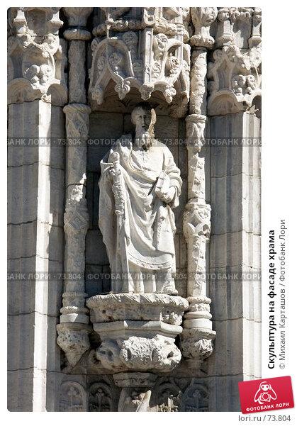 Купить «Скульптура на фасаде храма», эксклюзивное фото № 73804, снято 28 июля 2007 г. (c) Михаил Карташов / Фотобанк Лори