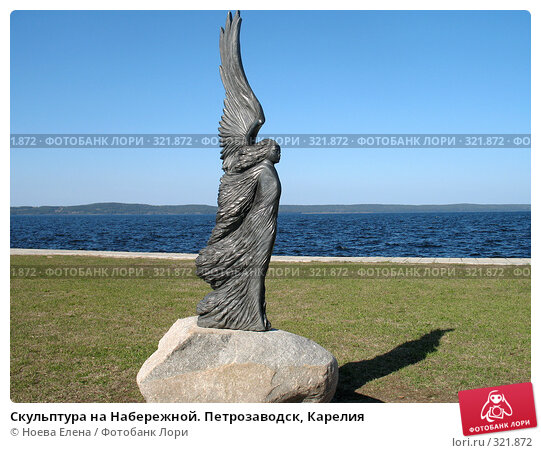 Скульптура на Набережной. Петрозаводск, Карелия, фото № 321872, снято 24 мая 2008 г. (c) Ноева Елена / Фотобанк Лори
