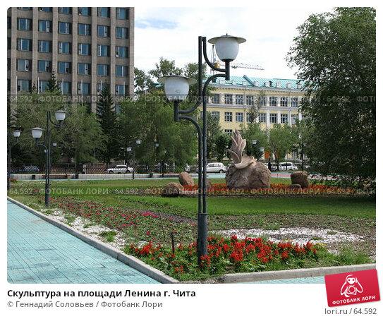Скульптура на площади Ленина г. Чита, фото № 64592, снято 9 июля 2007 г. (c) Геннадий Соловьев / Фотобанк Лори