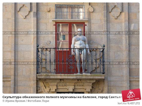 Голый муж на балконе считаю