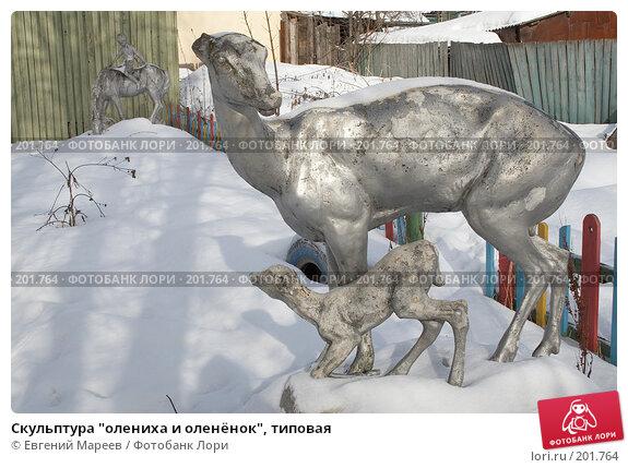 """Скульптура """"олениха и оленёнок"""", типовая, фото № 201764, снято 14 февраля 2008 г. (c) Евгений Мареев / Фотобанк Лори"""