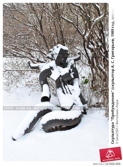 """Скульптура """"Пробуждение"""" (скульптор А. С. Григорьев, 1989 год, металл) в парке искусств """"Музеон"""" в Москве, эксклюзивное фото № 24808408, снято 3 декабря 2016 г. (c) lana1501 / Фотобанк Лори"""