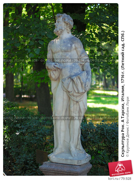 Скульптура Рок. А Тарсиа, Италия, 1716 г. (Летний сад. СПб.), фото № 79928, снято 26 июля 2007 г. (c) Крупнов Денис / Фотобанк Лори