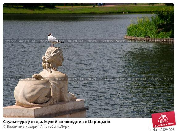 Скульптура у воды. Музей-заповедник в Царицыно, фото № 329096, снято 19 июня 2008 г. (c) Владимир Казарин / Фотобанк Лори