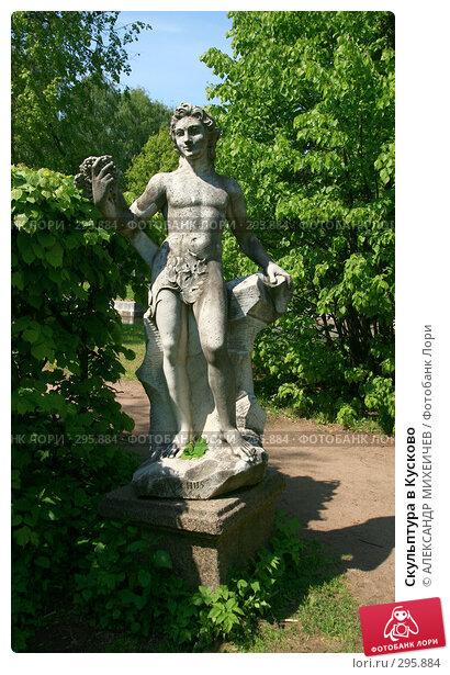 Скульптура в Кусково, фото № 295884, снято 18 мая 2008 г. (c) АЛЕКСАНДР МИХЕИЧЕВ / Фотобанк Лори