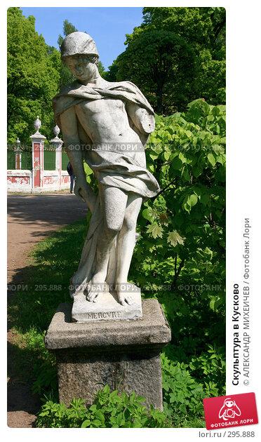 Купить «Скульптура в Кусково», фото № 295888, снято 18 мая 2008 г. (c) АЛЕКСАНДР МИХЕИЧЕВ / Фотобанк Лори