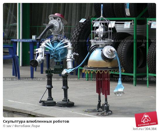 Купить «Скульптура влюбленных роботов», фото № 304384, снято 17 июля 2005 г. (c) sav / Фотобанк Лори